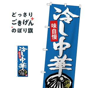 冷し中華 のぼり旗 SNB-4104 冷やし中華