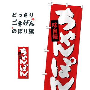 ちゃんぽん のぼり旗 SNB-4105 ラーメン