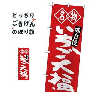 いちご大福 のぼり旗 SNB-4151 大福・大福餅