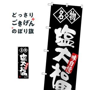 塩大福 のぼり旗 SNB-4152 大福・大福餅