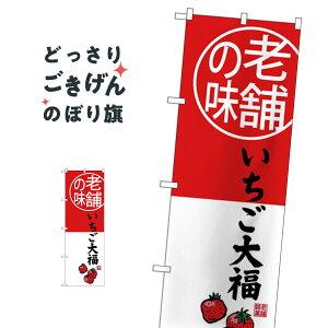 いちご大福 のぼり旗 SNB-4162 大福・大福餅