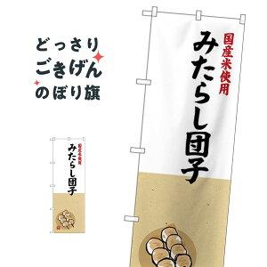 みたらし団子 のぼり旗 SNB-4167 団子・串団子