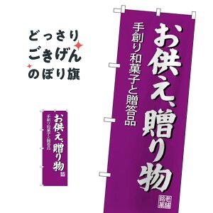 お供え贈り物に手創り和菓子 のぼり旗 SNB-4193 和菓子店