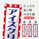 【3980送料無料】 のぼり旗 アイスのぼり アイスクリーム
