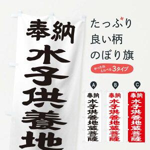 【3980送料無料】 のぼり旗 水子供養地蔵菩薩のぼり