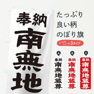 【3980送料無料】 のぼり旗 南無地蔵尊のぼり 菩薩