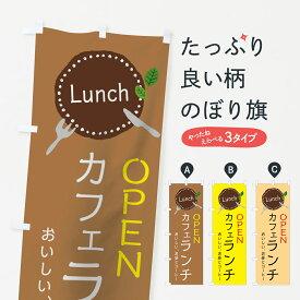 のぼり旗 カフェランチのぼり Cafe Lunch カフェ