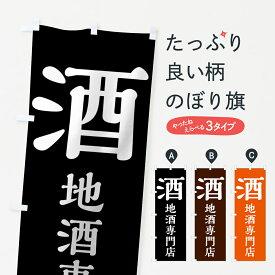 【3980送料無料】 のぼり旗 酒のぼり 地酒専門店 酒屋