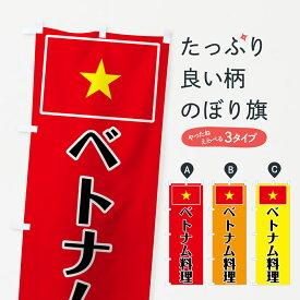 【ネコポス送料360】 のぼり旗 ベトナム料理のぼり 7FPF