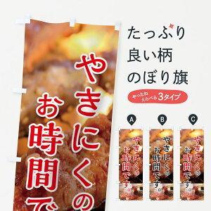 【3980送料無料】 のぼり旗 焼肉のぼり やきにくのお時間です 焼き肉 焼肉店