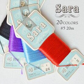 Sara 手縫いステッチ糸 20m フジックス