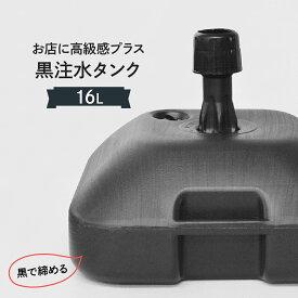 【黒】 のぼりポールスタンド 16L 注水台角型