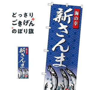 新さんま のぼり旗 SNB-4306 さんま・秋刀魚