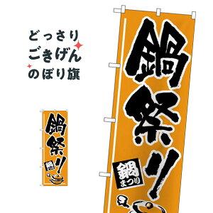 鍋祭り のぼり旗 H-527 鍋料理