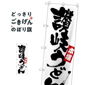 讃岐うどん のぼり旗 SNB-3240