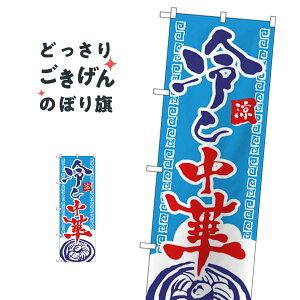 冷し中華 のぼり旗 SNB-4112 冷やし中華