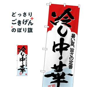 冷し中華 のぼり旗 SNB-4116 冷やし中華