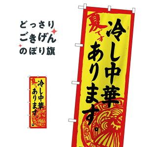 冷し中華あります のぼり旗 SNB-4118 冷やし中華