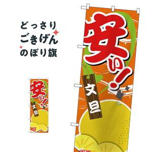 文旦 のぼり旗 SNB-4384 みかん・柑橘類