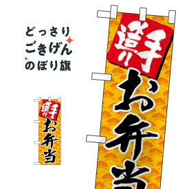 ハーフサイズ 手造りお弁当 のぼり旗 22595