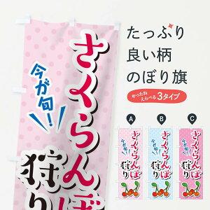 【3980送料無料】 のぼり旗 さくらんぼ狩りのぼり 果物