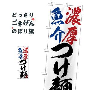濃厚魚介つけ麺 のぼり旗 SNB-4630