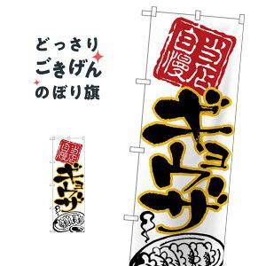 ギョウザ のぼり旗 26538 餃子・ギョーザ