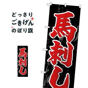 馬刺し のぼり旗 SNB-4940 焼き肉