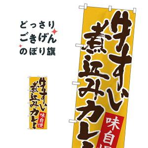 牛すじ煮込みカレー のぼり旗 26764 カレーライス