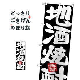 地酒焼酎 のぼり旗 26768