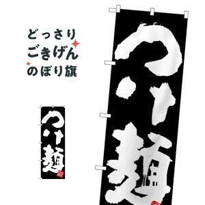 つけ麺 のぼり旗 SNB-5045