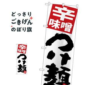 辛味噌つけ麺 のぼり旗 SNB-5053