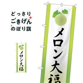 メロン大福 のぼり旗 SNB-5150 大福・大福餅