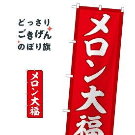 メロン大福 のぼり旗 SNB-5151 大福・大福餅