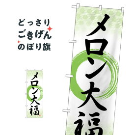 メロン大福 のぼり旗 SNB-5152 大福・大福餅
