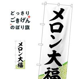 メロン大福 のぼり旗 SNB-5153 大福・大福餅