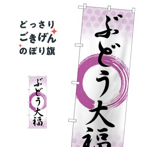 ぶどう大福 のぼり旗 SNB-5158 大福・大福餅