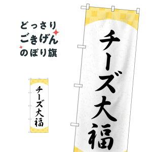 チーズ大福 のぼり旗 SNB-5204 大福・大福餅