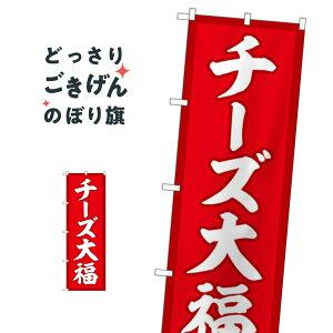 チーズ大福 のぼり旗 SNB-5205 大福・大福餅