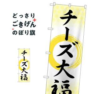 チーズ大福 のぼり旗 SNB-5206 大福・大福餅