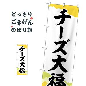 チーズ大福 のぼり旗 SNB-5207 大福・大福餅