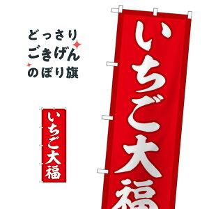 いちご大福 のぼり旗 SNB-5212 大福・大福餅