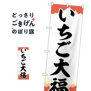 いちご大福 のぼり旗 SNB-5214 大福・大福餅