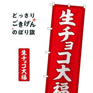 生チョコ大福 のぼり旗 SNB-5218 大福・大福餅