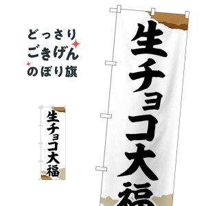 生チョコ大福 のぼり旗 SNB-5220 大福・大福餅
