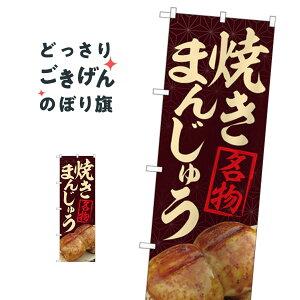 焼まんじゅう のぼり旗 84404 饅頭・蒸し菓子