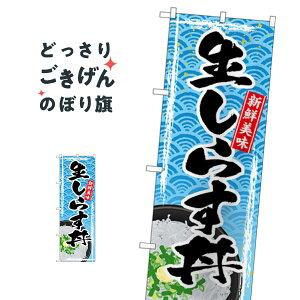 生しらす丼 のぼり旗 SNB-4788 魚介料理
