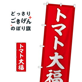 トマト大福 のぼり旗 SNB-5229 大福・大福餅