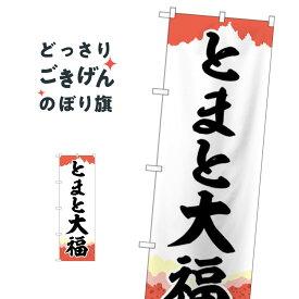 とまと大福 のぼり旗 SNB-5231 大福・大福餅