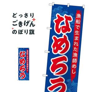 なめろう のぼり旗 SNB-5277 魚介料理